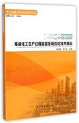 煉油化工生產過程能量系統優化技術概論/煉化能量系統優化技