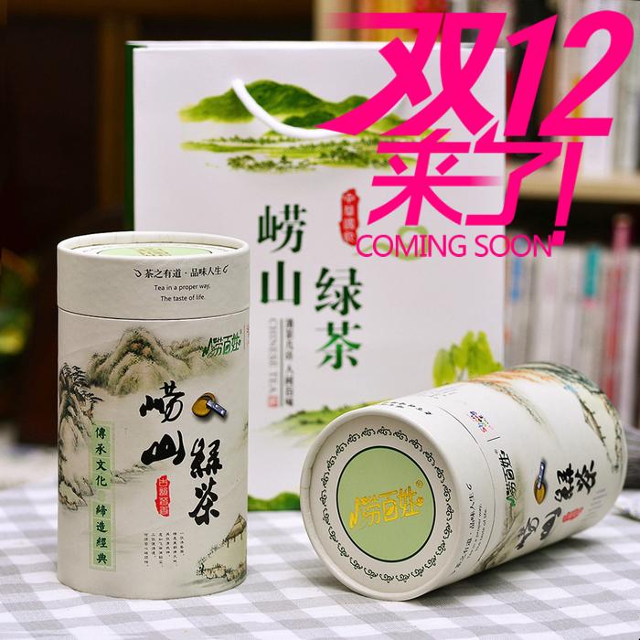 2017年  崂山绿茶 豆香500g 崂百姓茶叶 产地直销 特价包邮