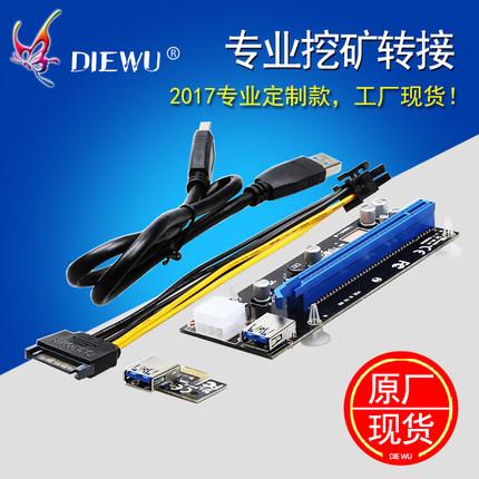 挖矿线 DIEWU 17新款pci-e1X转16X延长线PCIe显卡转接线USB3.0