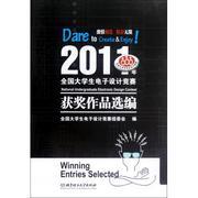 2011年全國大學生電子設計競賽獲獎作品選編 博庫網