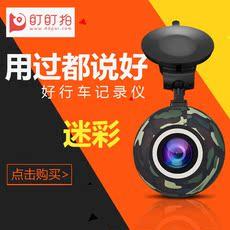 盯盯拍M5S 汽车智能行车记录仪 1080P全高清夜视大广角 无线Wifi