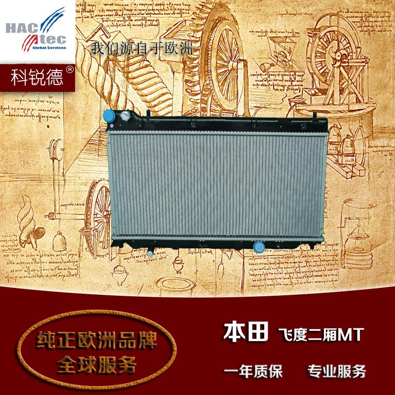 科锐德汽车水箱散热器 适用于04-08款本田飞度二厢 GD1/GD3 AT/MT