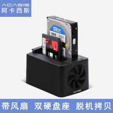 阿卡西斯 BA-14US 带风扇USB3.0双硬盘座 脱机克隆拷贝SATA3串口