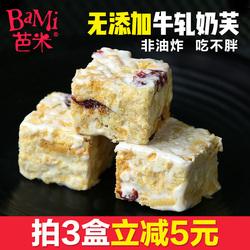 芭米牛轧奶芙200g牛扎沙琪玛糕点心牛奶原味蔓越莓办公零食甜点