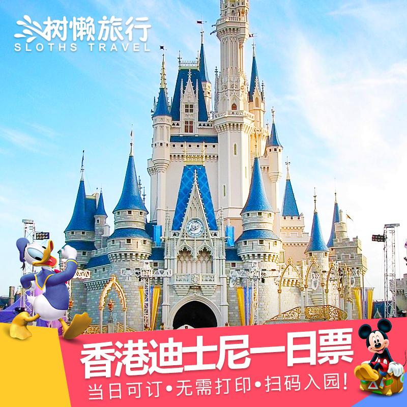 【当天可订】香港迪士尼乐园餐券二合一餐券disney迪斯尼午餐晚餐