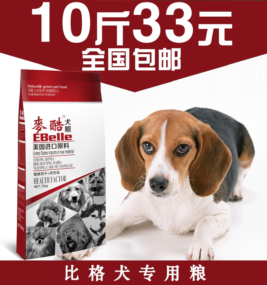狗粮比格专用粮5kg10斤成犬幼犬全犬粮宠物天然犬主粮 全国包邮