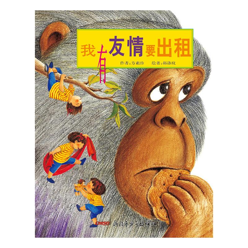 【当当网 正版童书】我有友情要出租童书/图画书  3-4-5-6岁 幼儿绘本 当当网正版书籍 方素珍作品