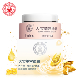 Dabao beauty night cream 50g men and women moisturizing moisturizing moisturizing lotion cream skin care products face oil