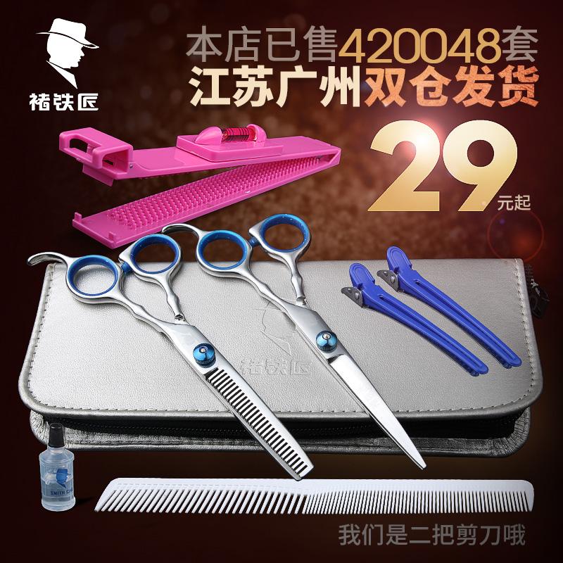 家庭儿童发廊刘海剪打薄美发剪刀平剪牙剪家用理发剪刀组合套装