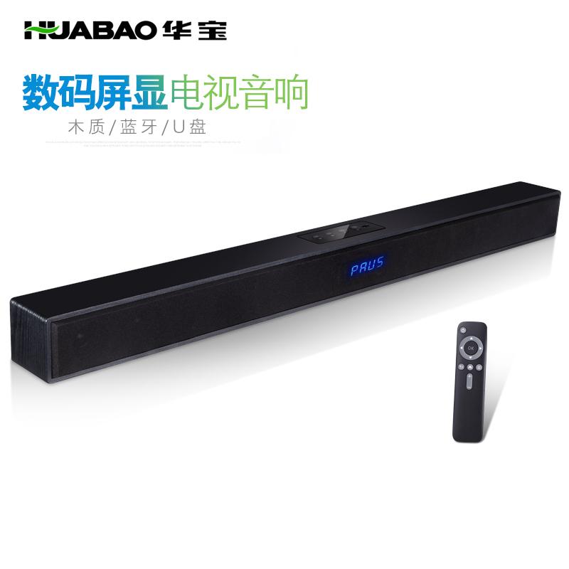 HUABAO/华宝 A7回音壁音响音质怎么样,使用感受