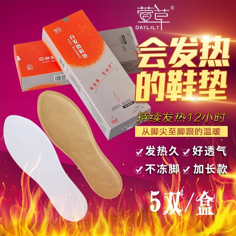 萱草自发热鞋垫自热足贴一次性发热鞋垫暖足宝暖宝宝暖贴独立包装
