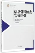 信息引導偵查實務指引/江蘇檢察智慧反貪理論與實務叢書