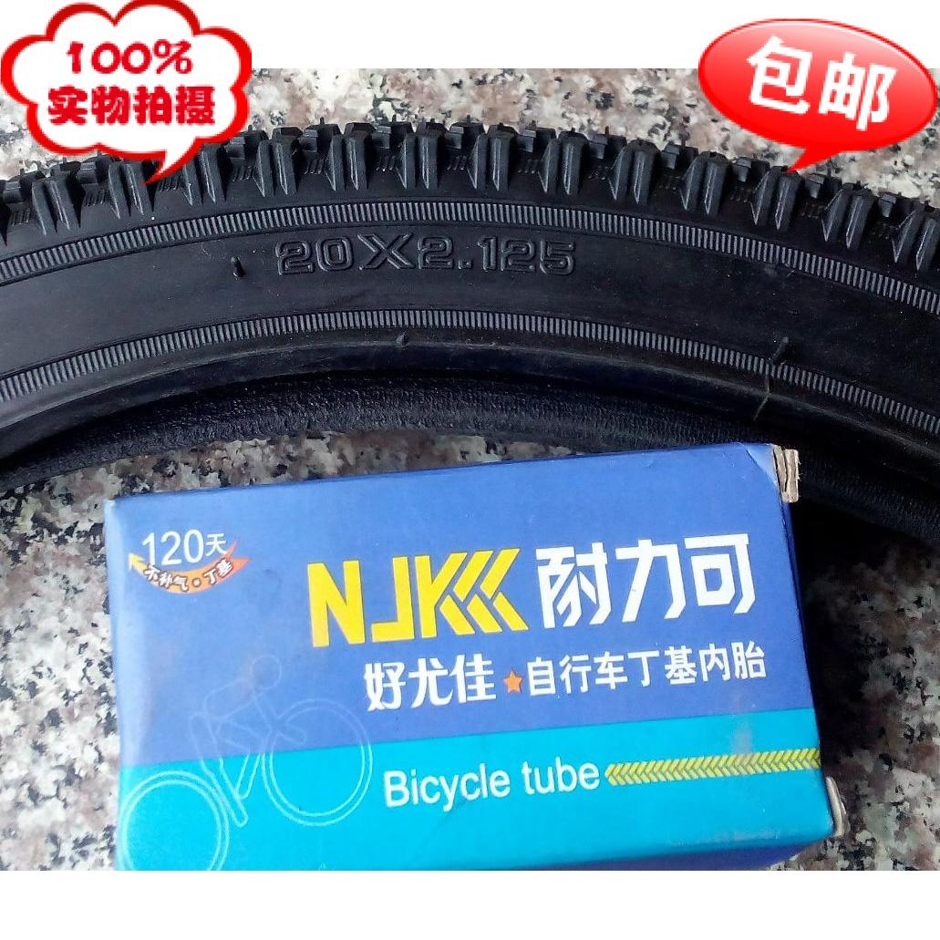 山地车轮胎20X2.125单车20寸自行车(57-406)童车20X2.125外胎内胎