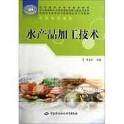 水產品加工技術(全國高等職業技術院校食品類專業教材)