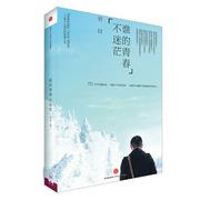 誰的青春不迷茫 劉同 你的孤獨作者 中國當代都市青春文學成長勵志自我實現 新華書店不畏將來 正版