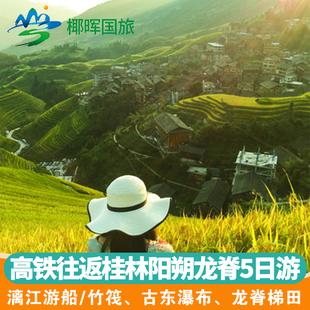【含高铁票】桂林旅游纯玩5天4晚漓江阳朔龙脊梯田5日跟团五日游