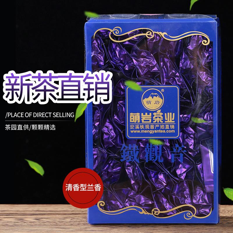 萌岩安溪传统铁观音秋茶特级清香型兰香乌龙茶茶叶专营盒装250g
