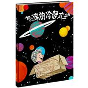 杰瑞的冷靜太空(精)學會情緒管理 3-4-6歲兒童繪本故事書 早教啟蒙繪本圖書 正面管教作者簡·尼爾森著幼兒園入園準備