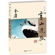 雪山飛狐  朗聲新修版 原版小說 金庸作品集 古風武俠言情小說 新華書店正版暢銷書籍