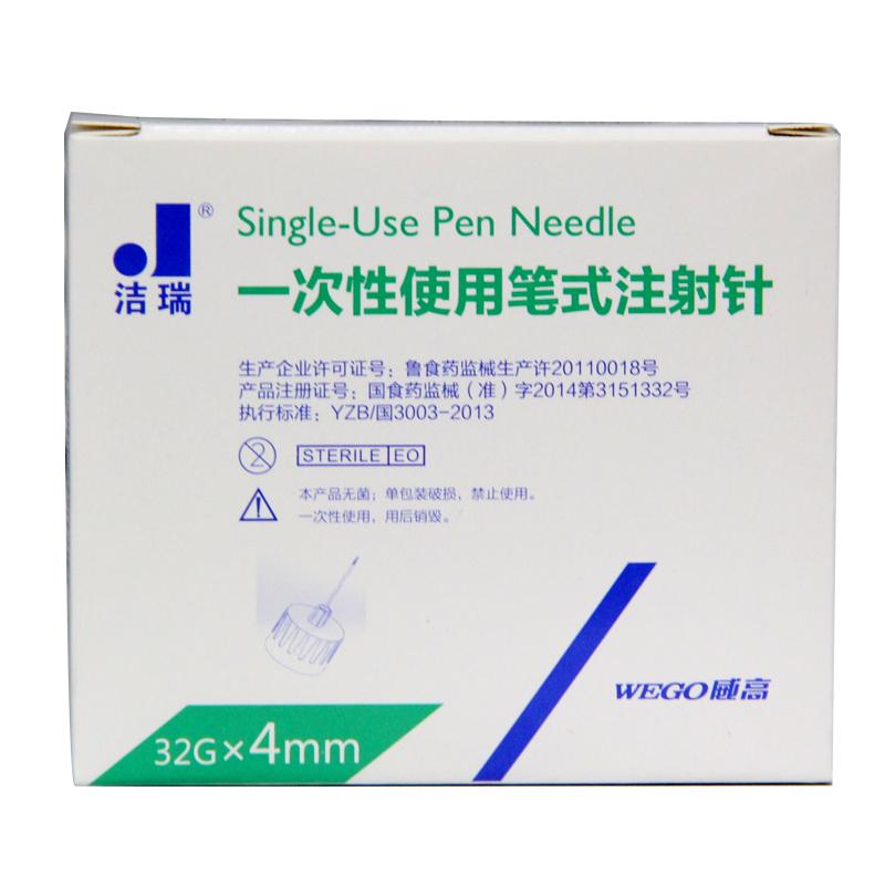 威高洁瑞 胰岛素注射笔针头4mm*7支 一次性使用笔式注射针