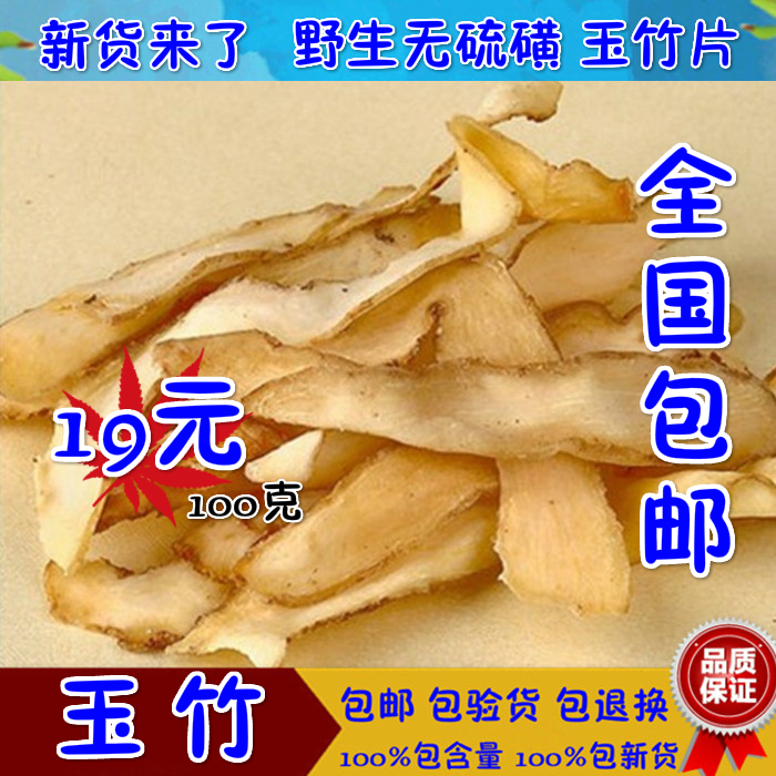 特价包邮中药材正品大片玉竹玉竹片纯玉竹肉 100克 精选天然无硫