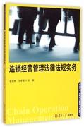 連鎖經營管理法律法規實務(復旦卓越連鎖經營管理專業系列教