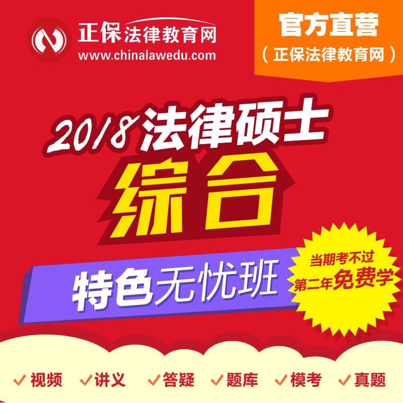 法律教育网2018法律硕士学习包综合无忧班视频课件讲义