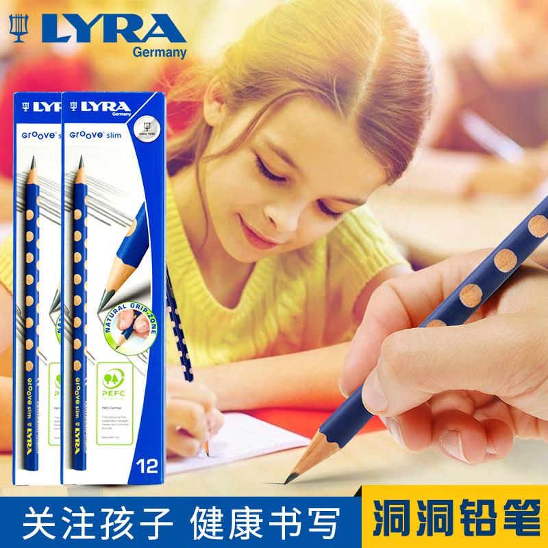 德国LYRA艺雅洞洞铅笔儿童三角形小学生用矫正握姿洞洞笔HB无毒铅
