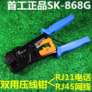 Send 3 blade clamp SK-868G network cable clamp double crimping RJ45 RJ11 crimping tool
