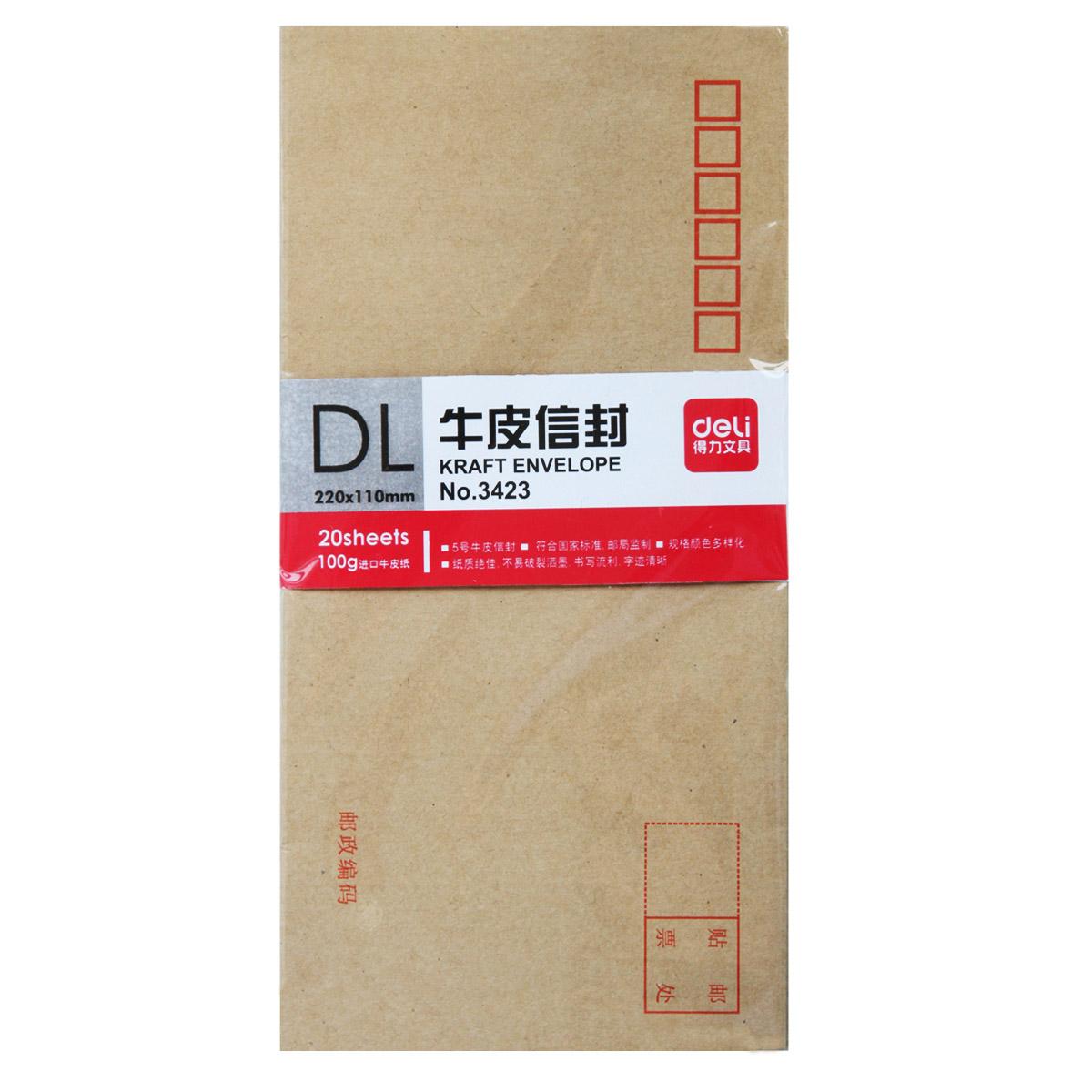得力3423牛皮信封 国际信封 加厚型 5号信封 220*110mm 20个装
