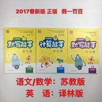 包邮小学信息二三四五六技术正版苏教版语文数课年级小学第一下册图片