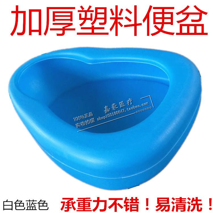 老人卧床便盆男女大便器瘫痪病人大便盆床上塑料接便器马桶坐便器