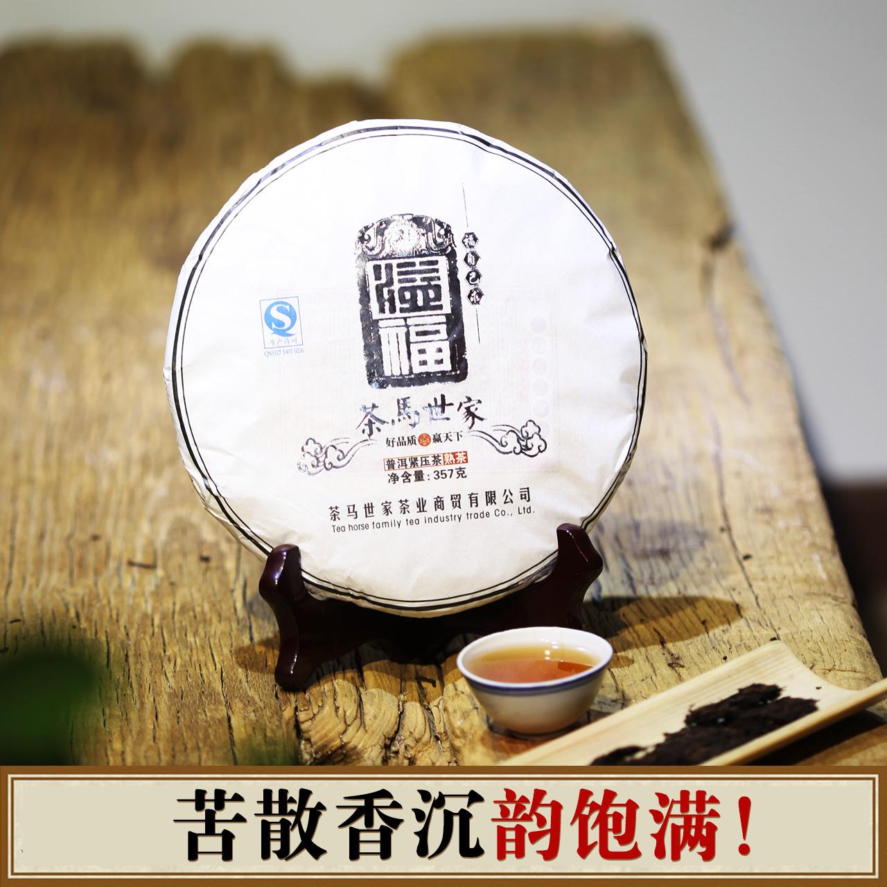 茶马世家 溢福 云南普洱茶 普洱茶 熟茶 七子饼普洱饼茶 357g/饼