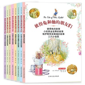 Peter Rabbit and his friends a full set of 8 color pictures phonetic version of the complete version of the story of Peter Rabbit world classic bedtime fairy tale picture book 6-7-8-9-10-12-year-old pupils extracurricular reading materials teaching supplementary books