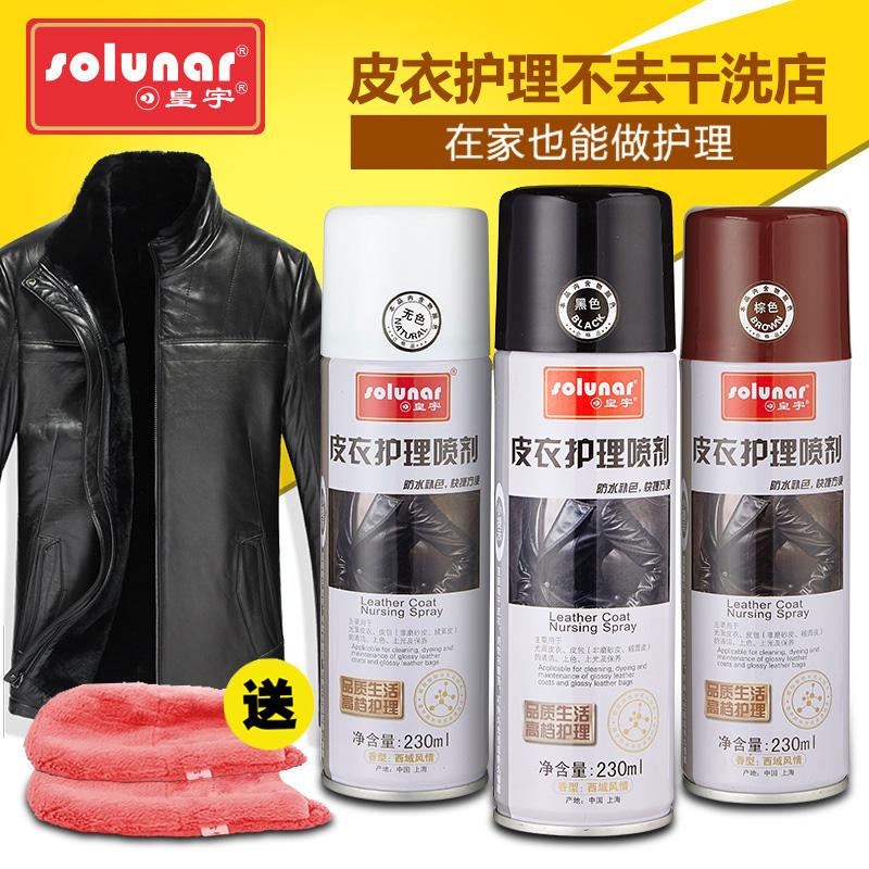 皇宇皮衣护理液喷剂无色真皮夹克绵羊油黑色皮革清洁上光去污保养