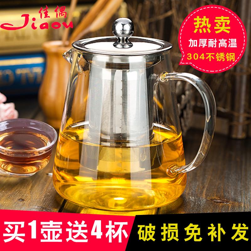 佳偶耐高温加厚玻璃茶壶茶具不锈钢过滤花茶壶茶水壶泡茶壶冲茶器