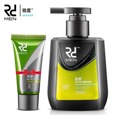 买1送1 锐度男士洗面奶控油去黑头收毛孔深层清洁毛孔清透洁面乳