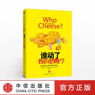谁动了我的奶酪 精装原版(2600万册纪念版)斯宾塞 约翰逊 中信出版社图书 青少年成功学哲学畅销书