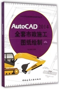 AutoCAD2014全套市政施工圖紙繪制(附光盤)/A