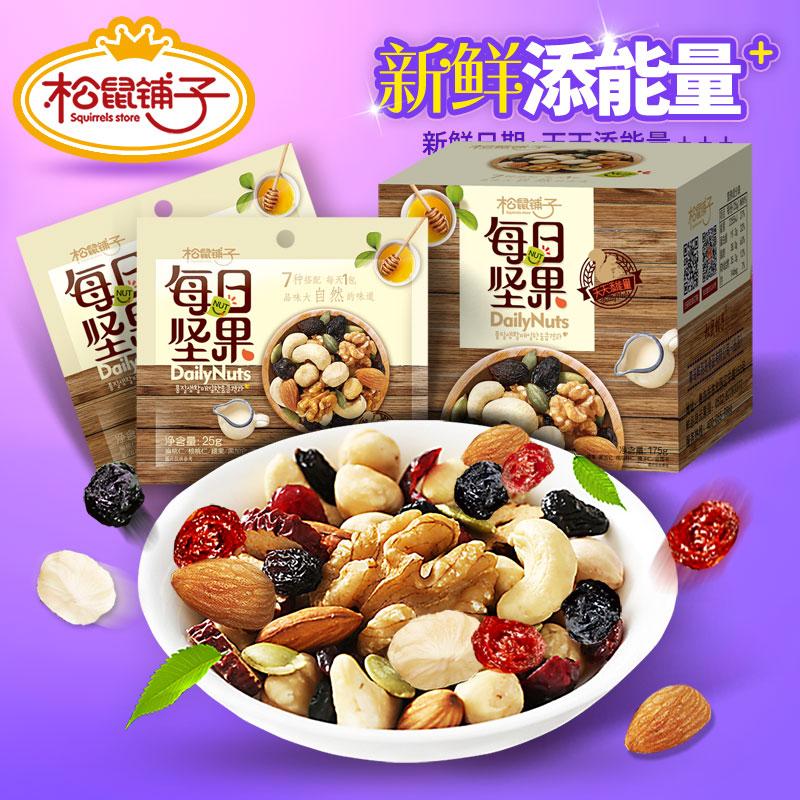 松鼠铺子每日坚果零食坚果大礼包混合坚果仁小吃袋装孕妇零食礼包