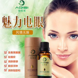 Ms. Aqisi Remove Eye Bag Dark Circles Compound Essential Oil Eye Care Beauty Products Skin Care Products