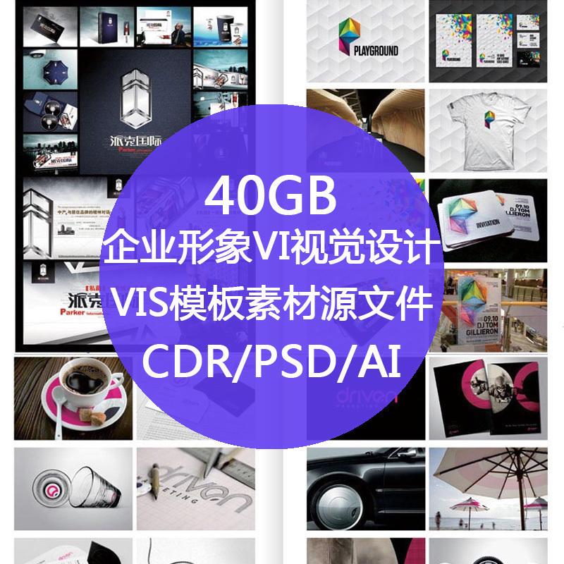 企业形象视觉设计模板素材VI房地产酒店金融科技PSD CDR AI源文件