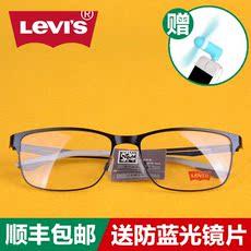 李维斯眼镜框 男款时尚商务眼镜架 金属近视眼睛成品镜框LS05212