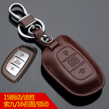 北京现代钥匙包全新516胜现代索9z图领动真皮钥匙包套