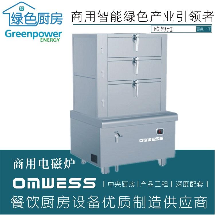 欧姆维三门海鲜蒸柜/商用电磁炉/节能厨房设备大功率电磁炉30kw