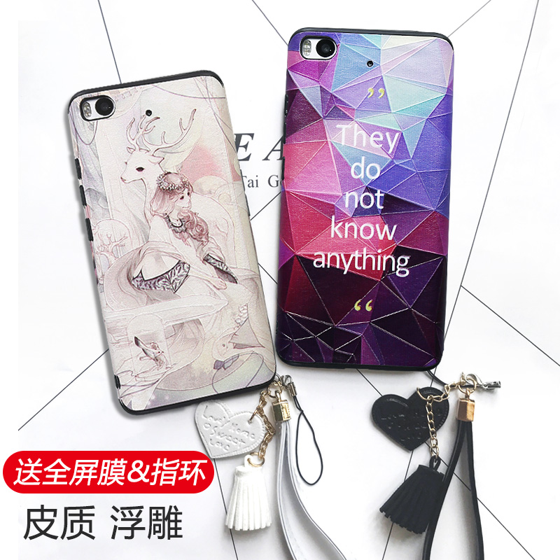 小米5s手机壳女款 小米5splus手机套全包浮雕硅胶个性送流苏挂绳