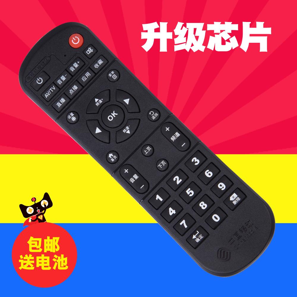 中国移动 魔百和 CM101s-2 4K网络播放器机顶盒通用遥控器板