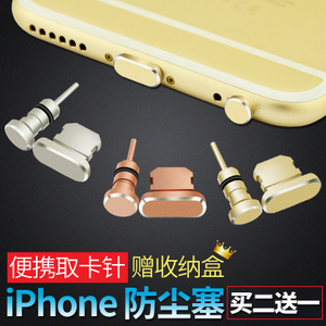 Phone dust plug Apple 6plus metal iPhone6s universal 5s headset 7plus data plug usb accessories