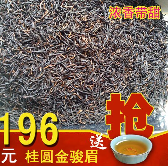 金骏眉红茶茶叶灌装500g武夷山黑芽浓香桂圆味蜜香金俊眉2017春茶