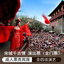 台湾宋城門票含千古情演出一票通任選1項演藝秀宋城千古情